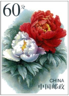 Pfingstrosen Briefmarke